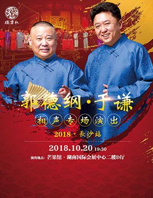 【长沙】2018 郭德纲 于谦相声专场演出—长沙站