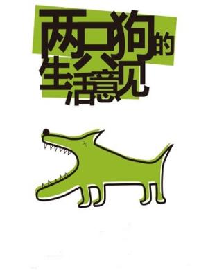 【北京】2018孟京辉经典戏剧作品《两只狗的生活意见》-北京站