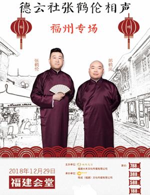 【福州】2018张鹤伦相声专场-福州站