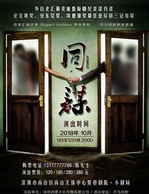 【深圳】2018经典悬疑剧《同谋》中文版-深圳站