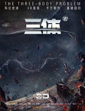 【广州】3D科幻舞台剧《三体》2018纪念版-广州站