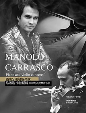 【杭州】2018西班牙著名钢琴家马诺洛·卡拉斯科钢琴与小提琴音乐会-杭州站