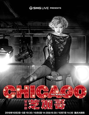 重庆原版音乐剧《芝加哥》