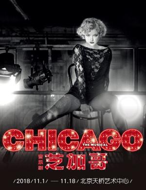 【北京】2018百老汇原版音乐剧《芝加哥》-北京站