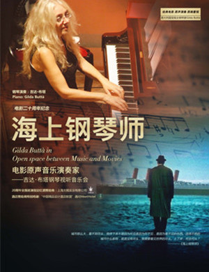 """2018""""海上钢琴师""""电影原声音乐演奏家——吉达·布塔钢琴视听音乐会 --石家庄站"""