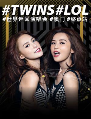 Twins澳门演唱会