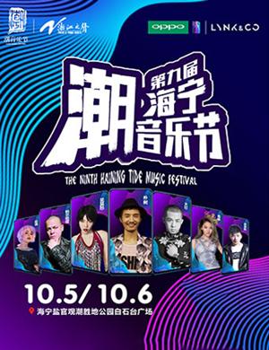海宁潮音乐节