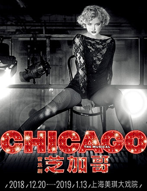上海原版音乐剧《芝加哥》
