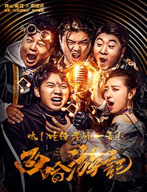 【广州】2018开心麻花×庾澄庆首部音乐喜剧《西哈游记》-广州站