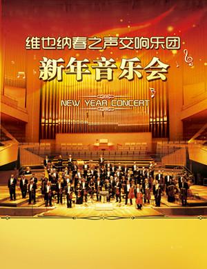 【深圳】2019维也纳春之声交响乐团新年音乐会-深圳站