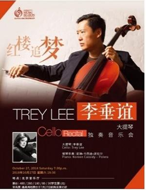 2018国际古典系列演出季 李垂谊大提琴独奏音乐会-北京站