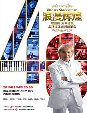 【长沙】2019理查德·克莱德曼钢琴音乐会全球巡演-长沙站
