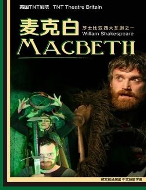 2018英国TNT剧院原版莎翁经典话剧《麦克白》-北京站
