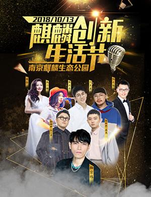 2018南京麒麟创新生活节