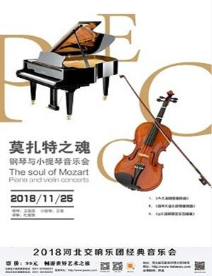 2018《莫扎特之魂》石家庄音乐会
