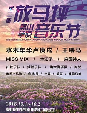 2018兴仁放马坪高山草原音乐节
