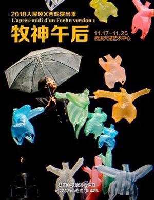 【杭州】2018大屋顶·西戏演出季·法国浪漫创意物件剧《牧神午后》-杭州站
