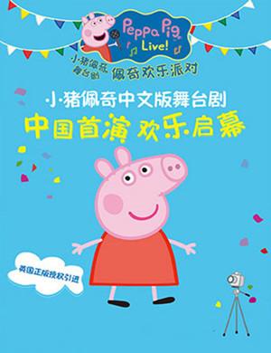【郑州】2018英国正版授权儿童剧《小猪佩奇的庆祝会》-郑州站