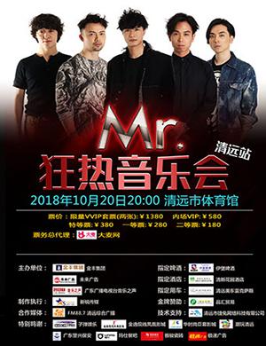 2018Mr.清远狂热音乐会