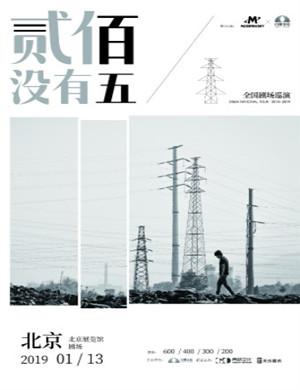 2019贰佰北京演唱会