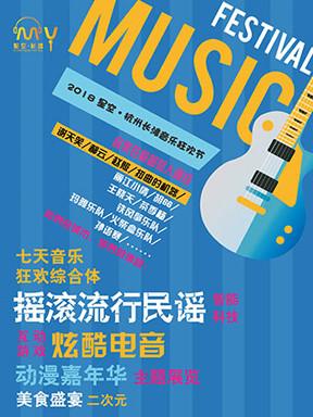 【杭州】2018杭州星空长滩音乐狂欢节