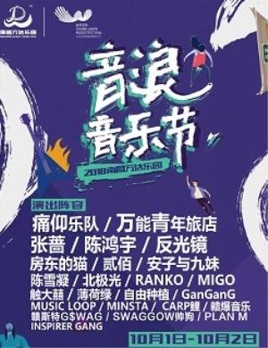 【南昌】2018南昌万达乐园音浪音乐节