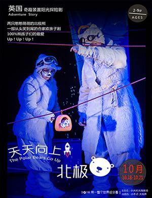 【郑州】2018英国奇趣装置阳光探险剧《天天向上北极熊》-郑州站