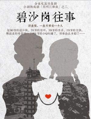 【郑州】2018开心简史·合家欢温情喜剧《碧沙岗往事》-郑州站