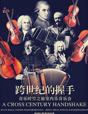 【郑州】2018市民音乐会 跨世纪的握手-音乐时空之旅室内乐音乐会-郑州站
