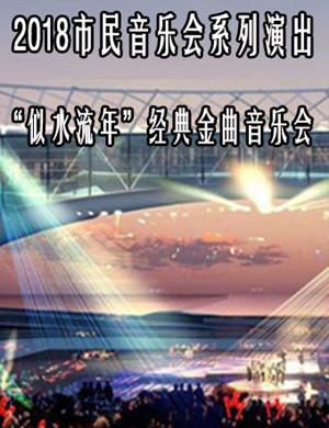 """2018市民音乐会 """"似水流年""""经典金曲音乐会-郑州站"""