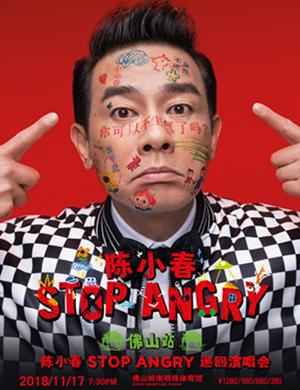 【佛山】2018陈小春STOP ANGRY巡回演唱会-佛山站