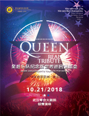 QUEEN REAL TRIBUTE武汉演唱会