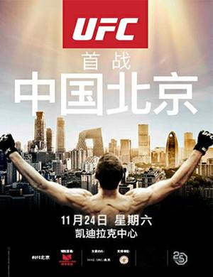 【北京】2018 UFC 格斗之夜:北京