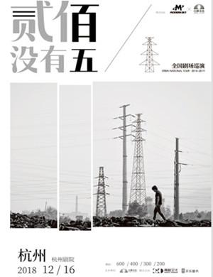 2018贰佰杭州演唱会
