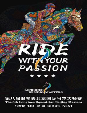 【北京】2018第八届浪琴表北京国际马术大师赛
