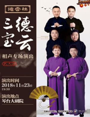 【武汉】2018德云社德云三宝专场演出-武汉站