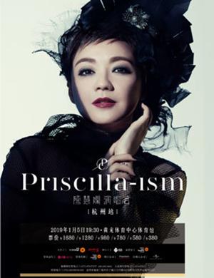 2019 Priscilla-ism陈慧娴演唱会-杭州站