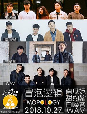2018广州着调演选冒泡音乐节
