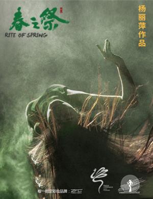 【昆明】2018杨丽萍原创当代舞剧《春之祭》-昆明站