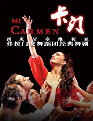 2018西班牙塞维利亚传统经典弗拉门戈舞剧《卡门》-广州站