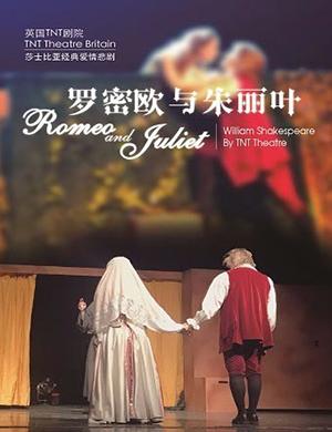 2019英国TNT剧院原版莎翁经典话剧《罗密欧与朱丽叶》-北京站