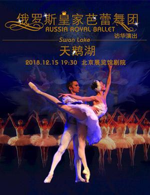 2018皇家芭蕾舞团北京《天鹅湖》