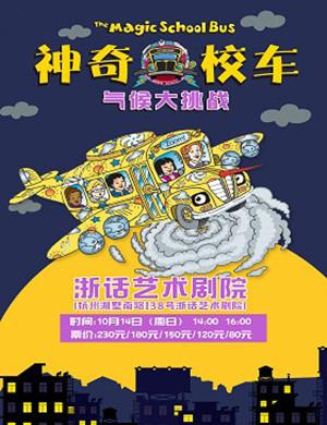 【杭州】2018美国原版授权科普亲子音乐剧《神奇校车:气候大挑战》-杭州站
