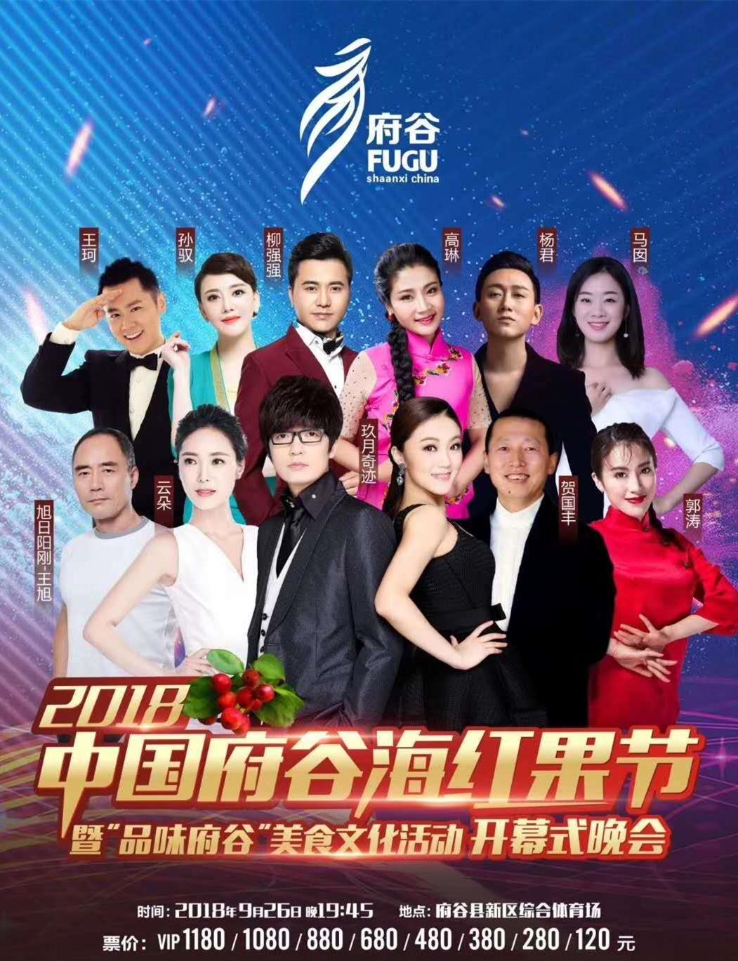 2018府谷海红果节群星演唱会