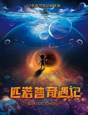 【西安】2018中美联创3D多媒体科幻亲子剧《匹诺曹奇遇记》-西安站