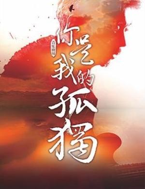 【西安】2018上海话剧艺术中心—音乐剧场《你是我的孤独》-西安站