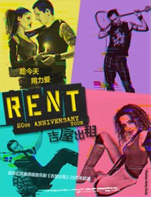 2018百老汇经典原版音乐剧《吉屋出租》RENT 二十周年巡演-成都站
