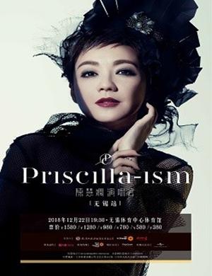 2018 Priscilla-ism陈慧娴演唱会-无锡站
