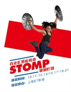 【上海】2018百老汇票房传奇 英国原版打击乐舞台秀《STOMP 破铜烂铁》-上海站