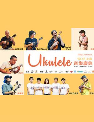 【上海】2018 Ukulele音乐庆典-上海站